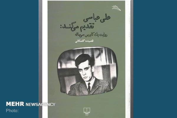 کتاب علی عباسی تقدیم می نماید منتشر شد، از سینما تا مهاجرت