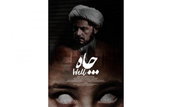 چاه با بازی رحیم نوروزی در ژانر وحشت آماده نمایش شد